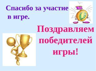 Спасибо за участие в игре. Поздравляем победителей игры!