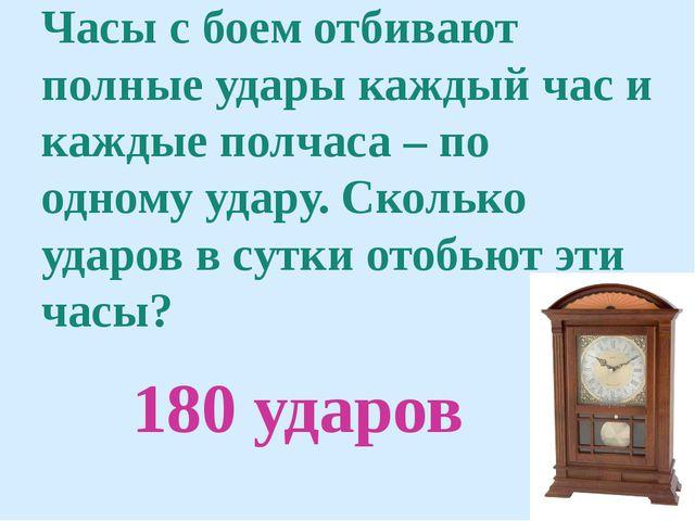 Часы с боем отбивают полные удары каждый час и каждые полчаса – по одному уда...