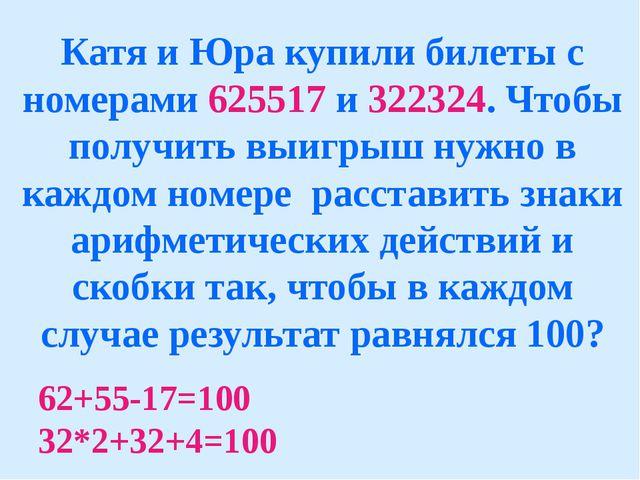 Катя и Юра купили билеты с номерами 625517 и 322324. Чтобы получить выигрыш н...