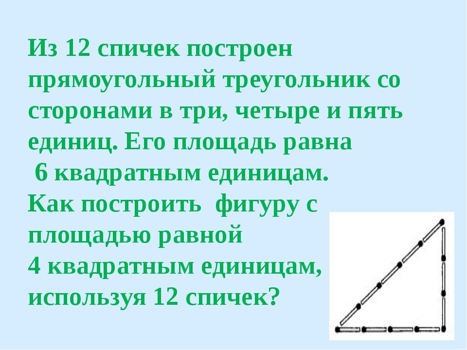 Из 12 спичек построен прямоугольный треугольник со сторонами в три, четыре и...