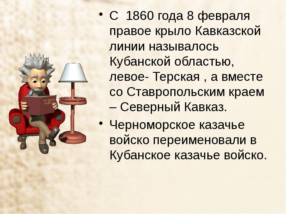 С 1860 года 8 февраля правое крыло Кавказской линии называлось Кубанской обла...
