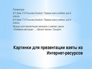 Картинки для презентации взяты из Интернет-ресурсов Литература: И.Л.Бим, Л.И.