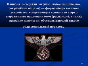 Национа́л-социали́зм(нем. Nationalsozialismus, сокращённонацизм)— форма о