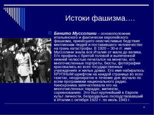 * Истоки фашизма…. Бенито Муссолини – основоположник итальянского и фактическ