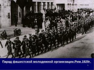 * Парад фашистской молодежной организации.Рим.1929г.
