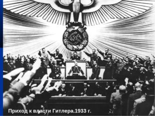 * Приход к власти Гитлера.1933 г.