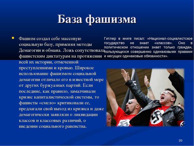 База фашизма Фашизм создал себе массовую социальную базу, применяя методы Дем...