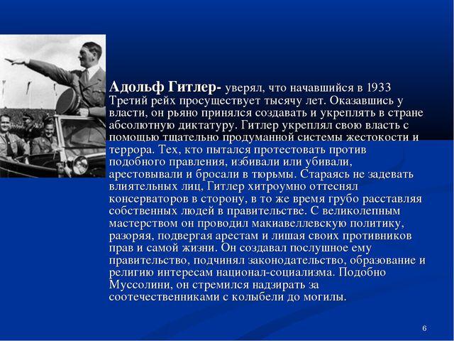 * Адольф Гитлер- уверял, что начавшийся в 1933 Третий рейх просуществует тыся...