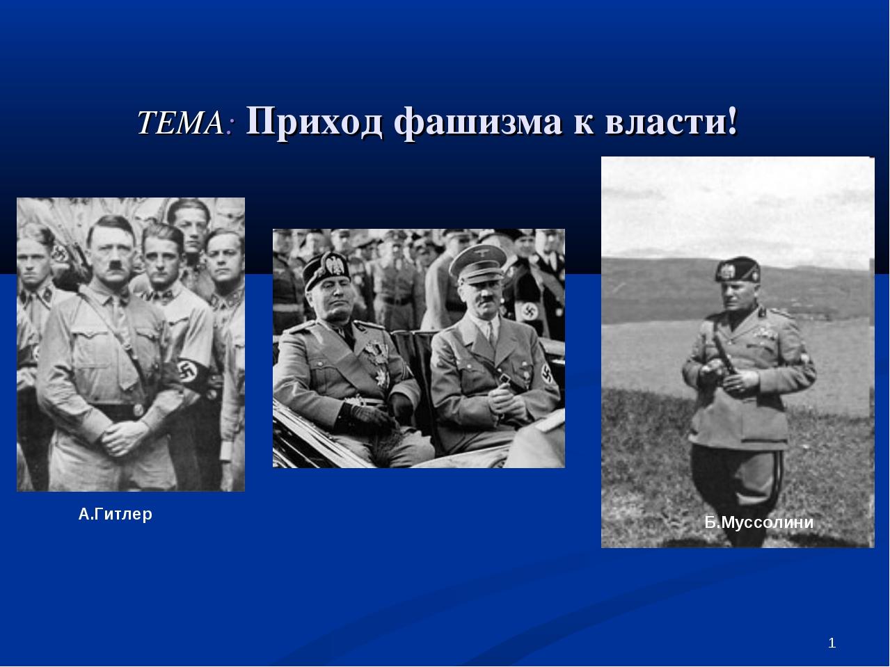 * ТЕМА: Приход фашизма к власти! А.Гитлер Б.Муссолини