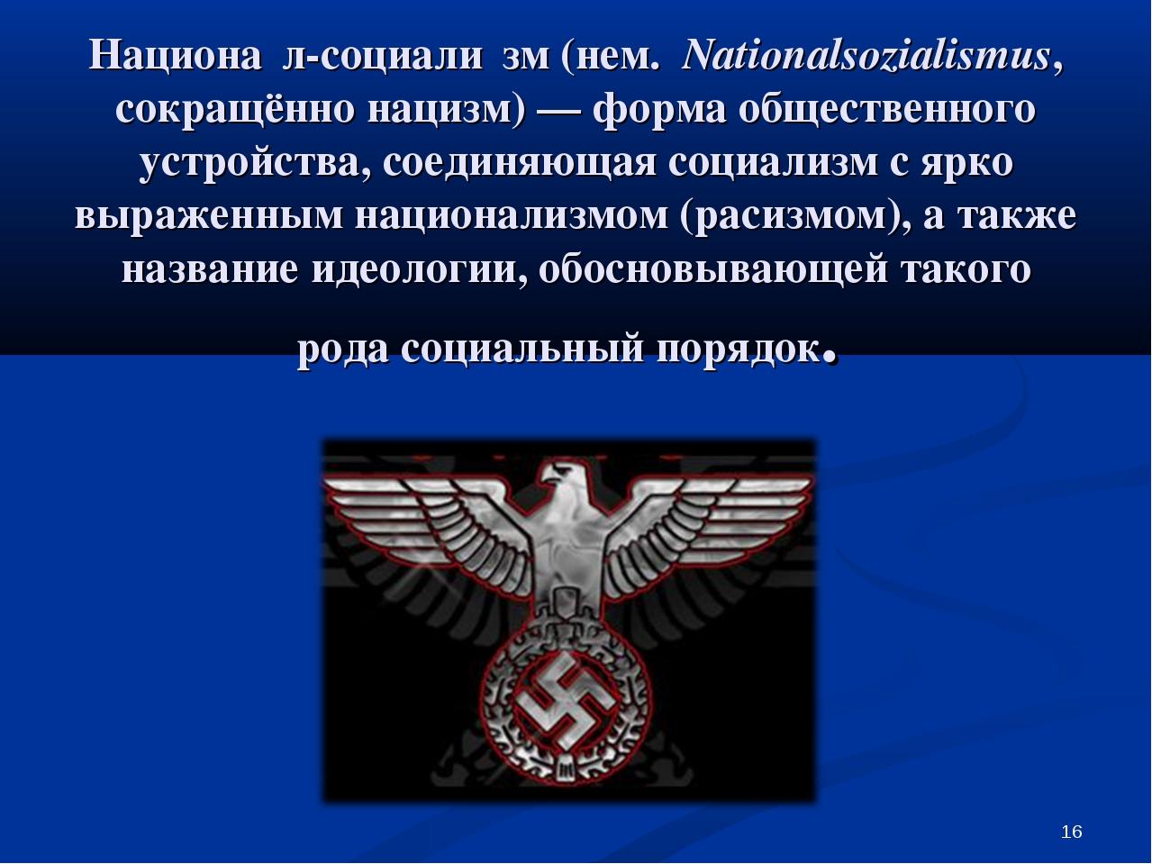 Национа́л-социали́зм(нем. Nationalsozialismus, сокращённонацизм)— форма о...