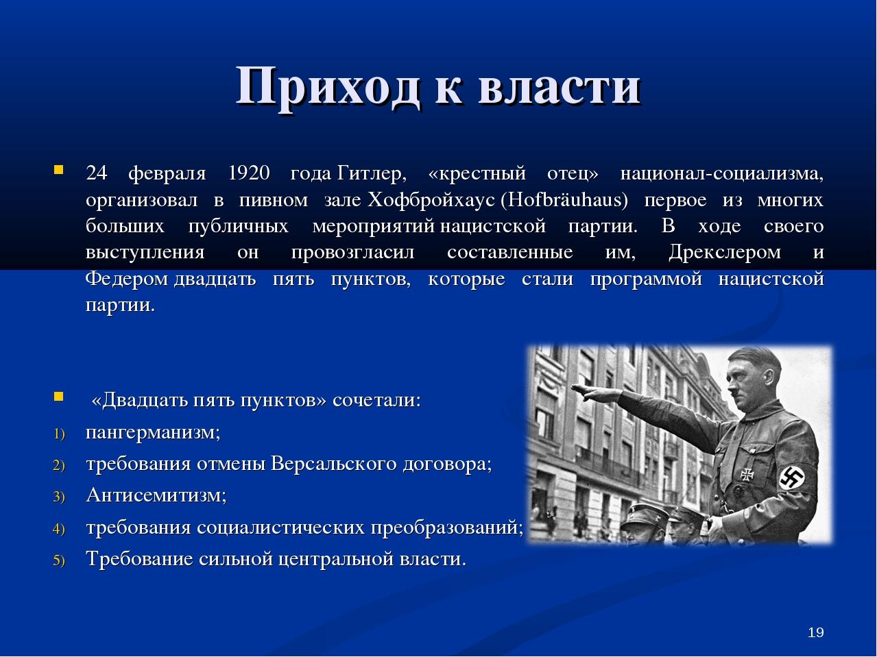 Приход к власти 24 февраля 1920 годаГитлер, «крестный отец» национал-социали...