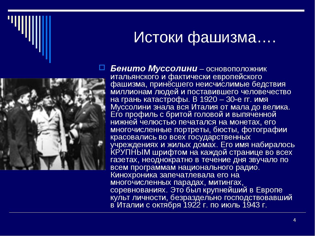* Истоки фашизма…. Бенито Муссолини – основоположник итальянского и фактическ...