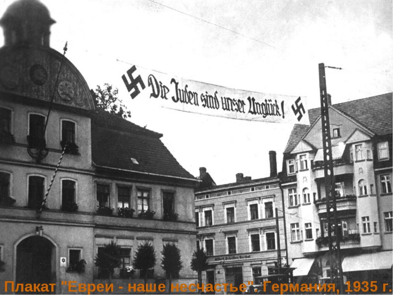 """* Плакат """"Евреи - наше несчастье"""". Германия, 1935 г."""
