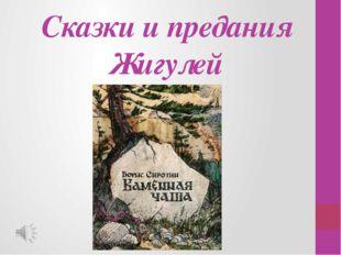 Сказки и предания Жигулей
