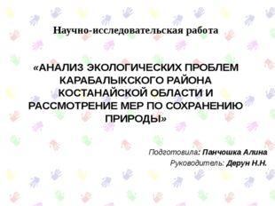 «АНАЛИЗ ЭКОЛОГИЧЕСКИХ ПРОБЛЕМ КАРАБАЛЫКСКОГО РАЙОНА КОСТАНАЙСКОЙ ОБЛАСТИ И РА