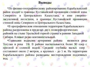 Выводы По физико-географическому районированию Карабалыкский район входит в г