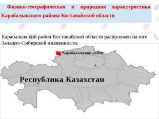 Республика Казахстан Карабалыкский район Карабалыкский район Костанайской обл