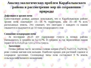 Анализ экологических проблем Карабалыкского района и рассмотрение мер по сохр