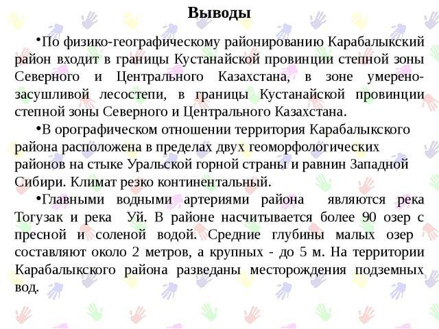 Выводы По физико-географическому районированию Карабалыкский район входит в г...