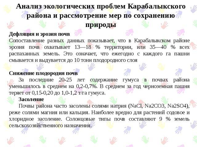 Анализ экологических проблем Карабалыкского района и рассмотрение мер по сохр...
