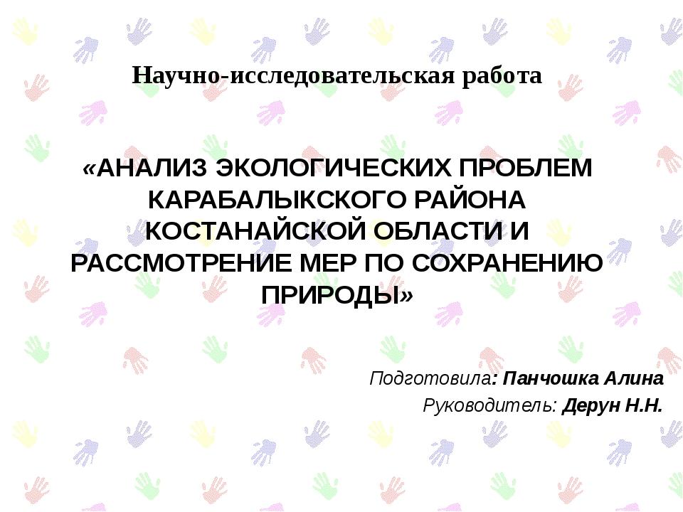 «АНАЛИЗ ЭКОЛОГИЧЕСКИХ ПРОБЛЕМ КАРАБАЛЫКСКОГО РАЙОНА КОСТАНАЙСКОЙ ОБЛАСТИ И РА...