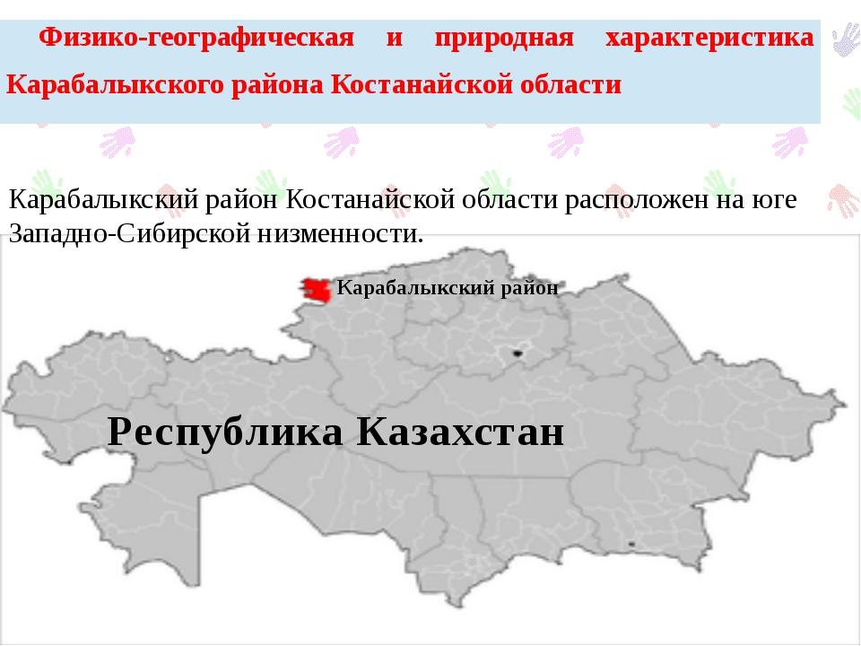 Республика Казахстан Карабалыкский район Карабалыкский район Костанайской обл...