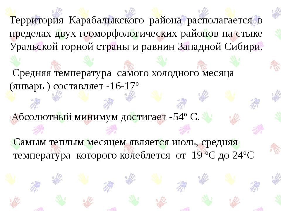 Территория Карабалыкского района располагается в пределах двух геоморфологиче...