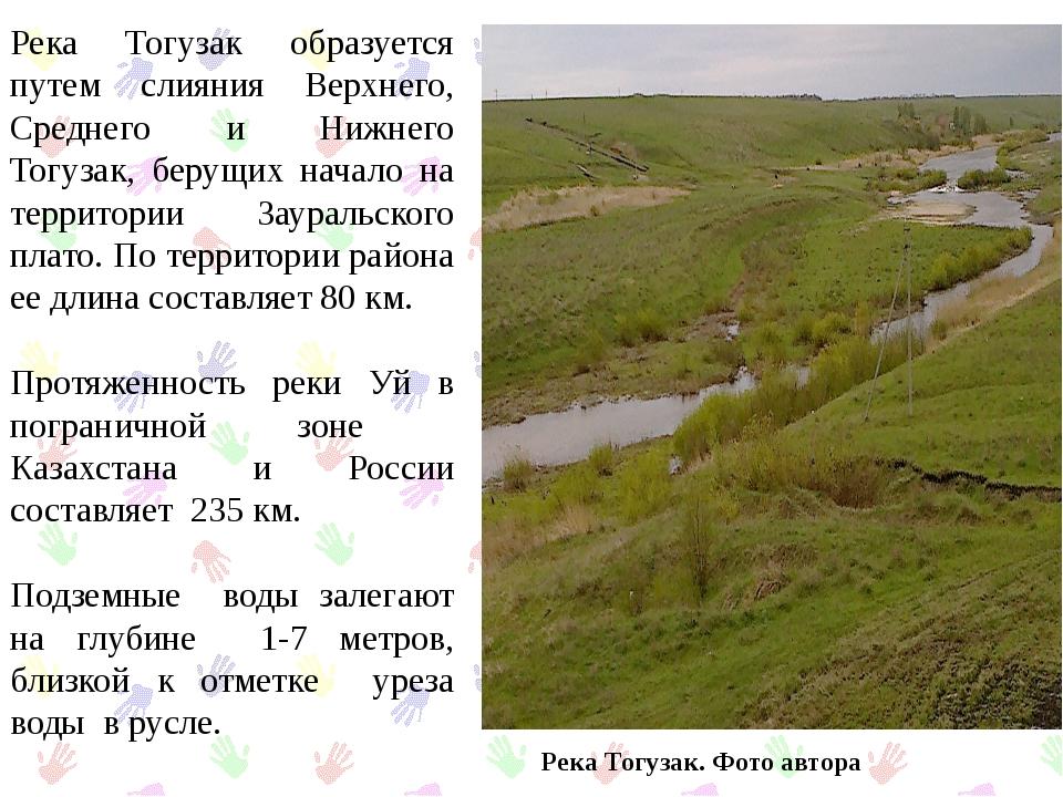 Река Тогузак образуется путем слияния Верхнего, Среднего и Нижнего Тогузак, б...