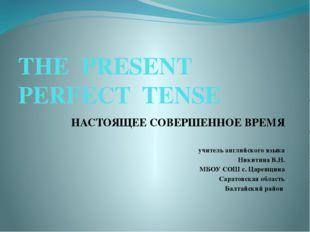 THE PRESENT PERFECT TENSE НАСТОЯЩЕЕ СОВЕРШЕННОЕ ВРЕМЯ учитель английского язы