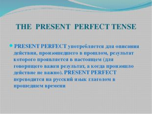 THE PRESENT PERFECT TENSE PRESENT PERFECT употребляется для описания действия