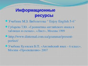 """Информационные ресурсы Учебник М.З. Биболетова """" Enjoy English 5-6"""" Губарева"""