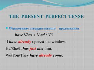 THE PRESENT PERFECT TENSE Образование утвердительного предложения have?/has +