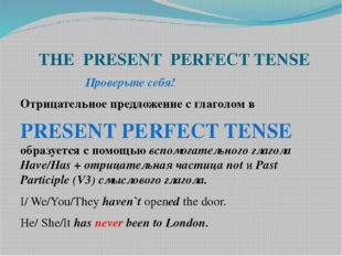THE PRESENT PERFECT TENSE Проверьте себя! Отрицательное предложение с глаголо