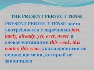 THE PRESENT PERFECT TENSE PRESENT PERFECT TENSE часто употребляется с наречия