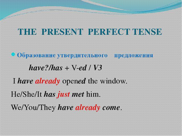 THE PRESENT PERFECT TENSE Образование утвердительного предложения have?/has +...