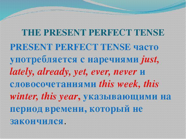 THE PRESENT PERFECT TENSE PRESENT PERFECT TENSE часто употребляется с наречия...