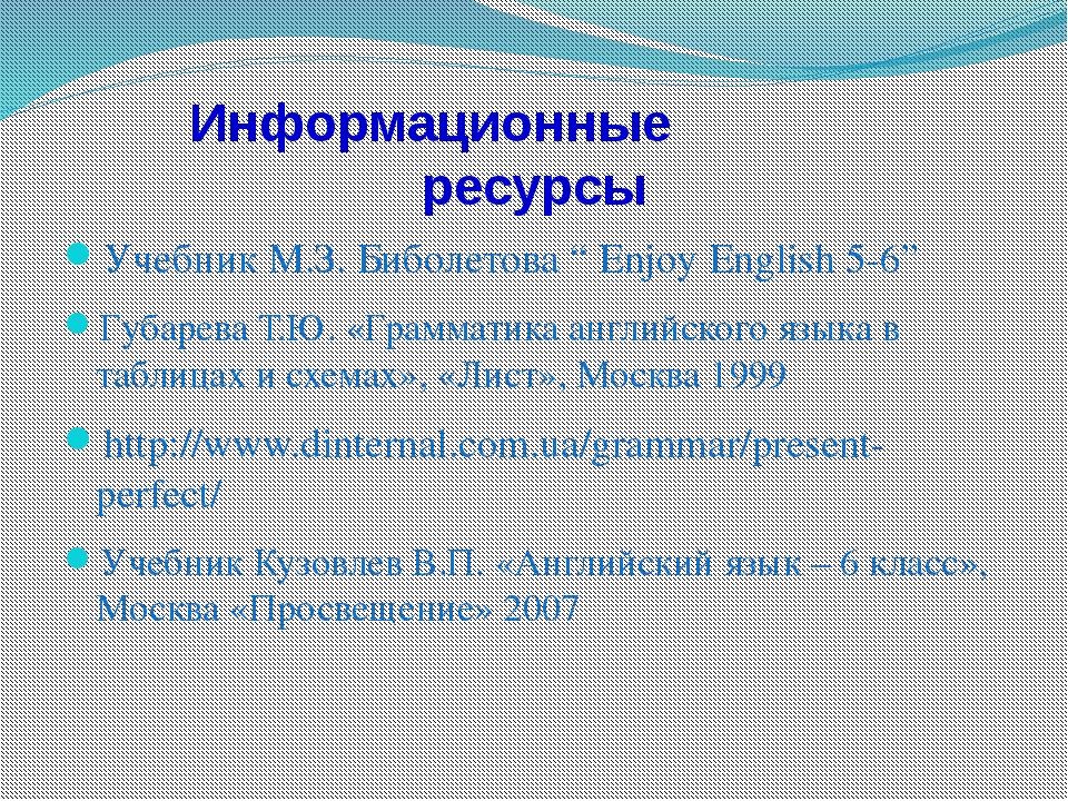 """Информационные ресурсы Учебник М.З. Биболетова """" Enjoy English 5-6"""" Губарева..."""