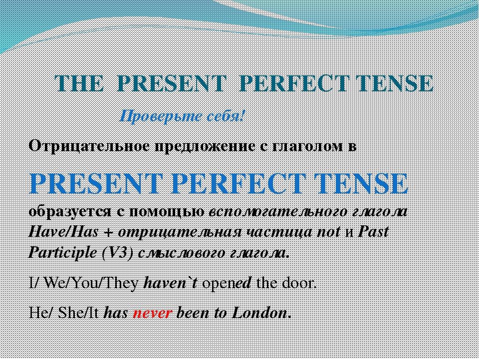 THE PRESENT PERFECT TENSE Проверьте себя! Отрицательное предложение с глаголо...