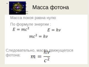 Масса фотона Масса покоя равна нулю По формуле энергии :  Следовательно,