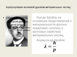 Корпускулярно-волновой дуализм материальных частиц: Луи де Бройль на основан