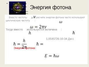 Энергия фотона Вместо частоты для расчета энергии фотона часто используют ци