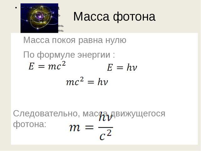 Масса фотона Масса покоя равна нулю По формуле энергии :  Следовательно,...