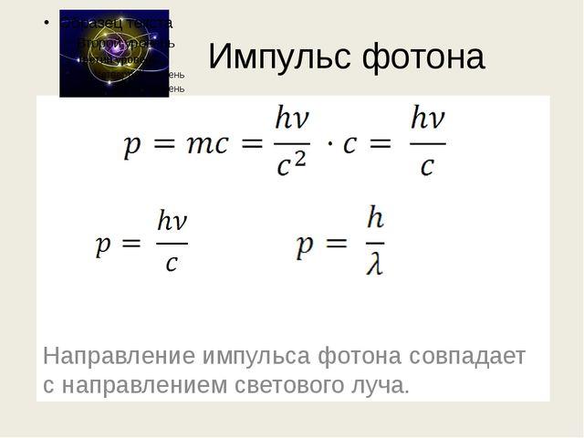 Импульс фотона  Направление импульса фотона совпадает с направлением светов...