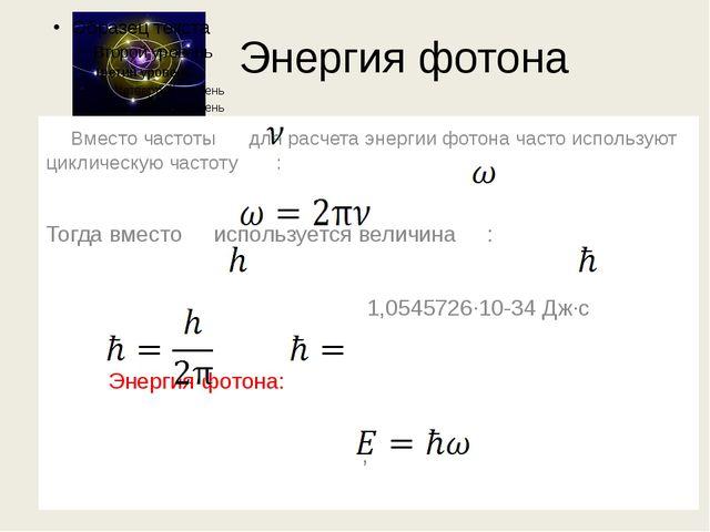 Энергия фотона Вместо частоты для расчета энергии фотона часто используют ци...