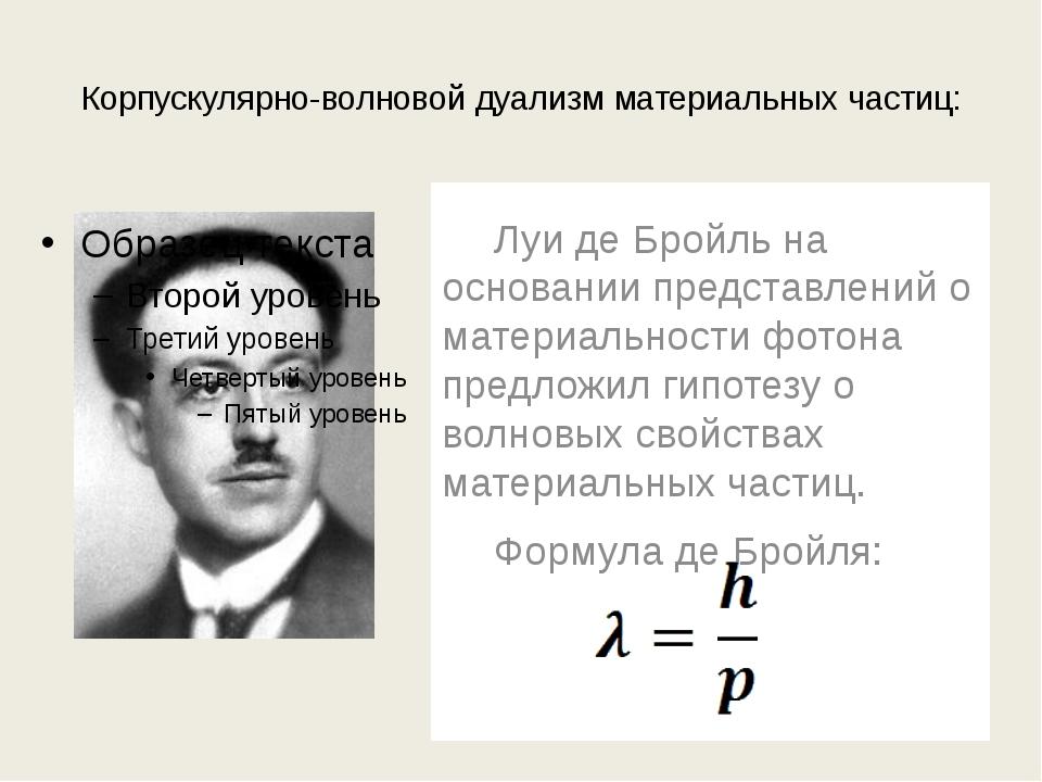 Корпускулярно-волновой дуализм материальных частиц: Луи де Бройль на основан...