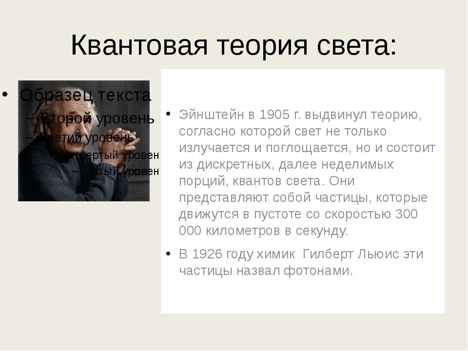 Квантовая теория света: Эйнштейн в 1905 г. выдвинул теорию, согласно которой...