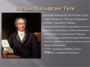 ВЕЛИКИЙ НЕМЕЦКИЙ ПОЭТ И ПИСАТЕЛЬ Родился 28 августа 1749 года во Франкфурте-