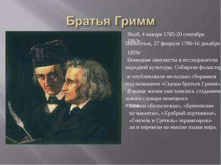 Якоб, 4 января 1785-20 сентября 1863г. Вильгельм, 27 февраля 1786-16 декабря