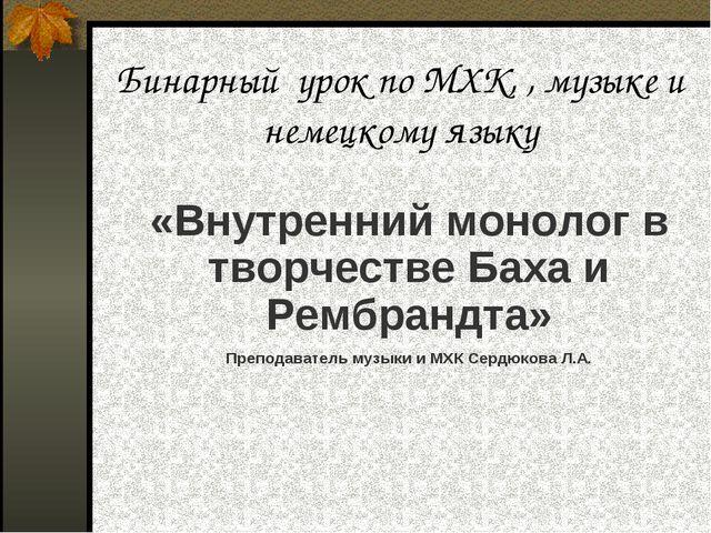 Бинарный урок по МХК, , музыке и немецкому языку «Внутренний монолог в творче...