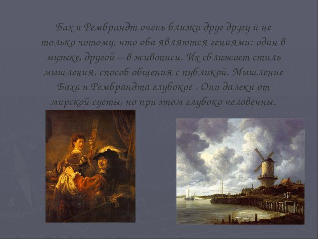 Бах и Рембрандт очень близки друг другу и не только потому, что оба являются...